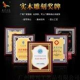 实力企业表彰奖牌 深圳企业加盟奖牌 木质奖牌