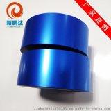 PVC電鍍保護膜膜 耐酸鹼電鍍藍膜