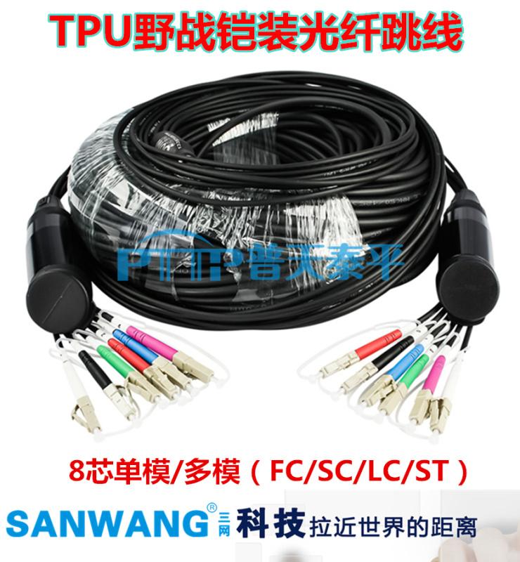 TPU  铠装光纤跳线 FC电信级 8芯 长度制定