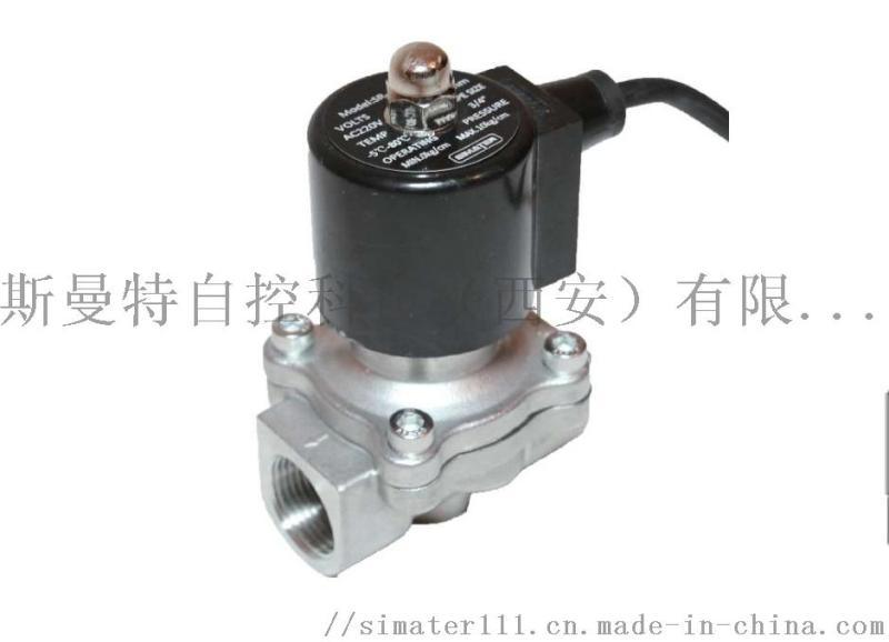 直流防水電磁閥SR-P-06
