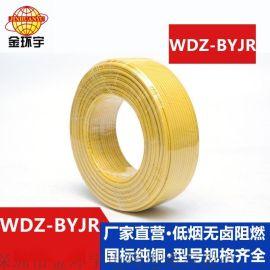 金环宇电线 国标WDZ-BYJR 1.5照明电线