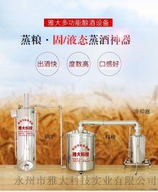 2020年小型酿酒设备200斤型酿造美味桃花酒