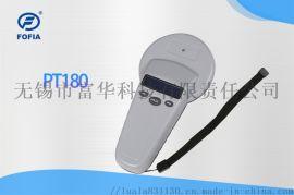 富华PT180甘肃宠物芯片阅读器