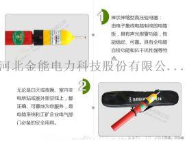 高压用袖珍型伸缩高低压验电器 超长待机