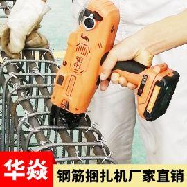 华焱全自动智能钢筋捆扎机绑扎机扎丝机电动扎丝钩