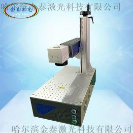 金泰激光金属零部件小型工艺品光纤激光打标机