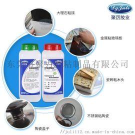供应东莞全透明耐高温环氧树脂AB胶 聚力免费试样
