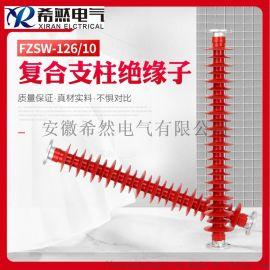 复合支柱绝缘子FZSW-220/10高压