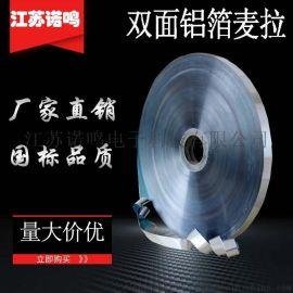 双面铝箔麦拉应用于电脑线、通信电缆、高频信号线