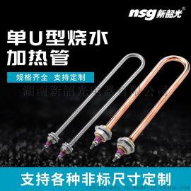 新韶光電熱管定制U型加熱管不鏽鋼304油水發熱管