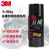 3M五威除鏽劑防鏽潤滑劑3M五威金屬去鏽清洗劑