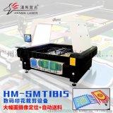 数码印花运动服激光切割机 汉马激光全景激光切割机