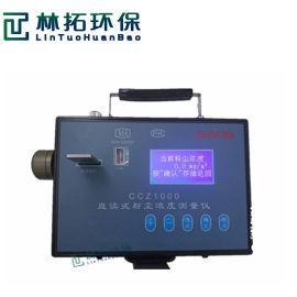 CCZ1000直读式粉尘仪 煤矿井下粉尘浓度检测仪