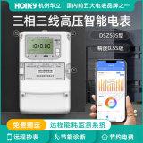 杭州華立智慧電錶DSZ535三相三線電錶0.5S級