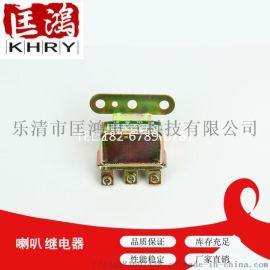 汽车继电器喇叭继电器12V24V启动继电器起动厂家