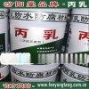 丙乳液、丙乳乳液厂家直销、丙乳防水乳液厂价