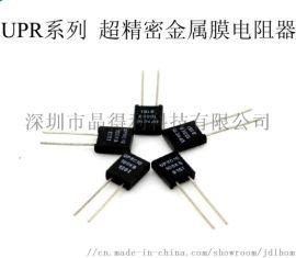 UPR超精密金属膜电阻器