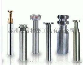 合金钨钢T型铣刀铣削各种高硬度工件材料