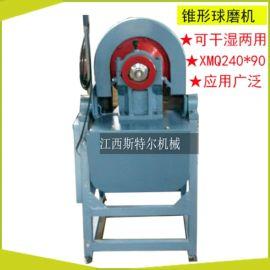 厂家直销XMQ锥形球磨机实验室湿式球磨机
