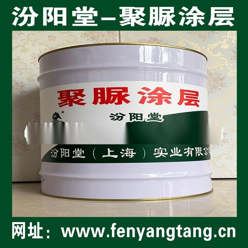 聚脲、噴塗聚脲彈性體、噴塗聚脲彈性體防腐防護塗層
