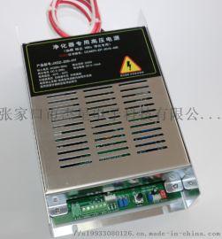 杰星电子一家生产智能油烟净化器  高压电源的企业