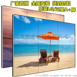 江门46/49/55/65寸3.5mm京东方液晶拼接屏电视墙 无缝led大屏幕显示器