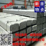無錫角鋼(材質Q235B)