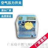 燃烧器压力开关,压力控制器,可调自动,气动继电器