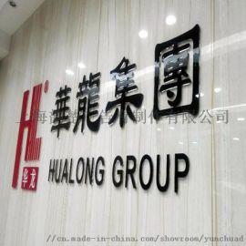 上海公司背景墙定做企业LOGO文化墙展厅形象墙设计
