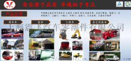 上海震飞汽车零部件有限公司厂家自产自销
