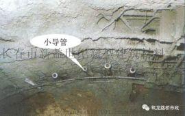 曲靖隧道超细水泥注浆料