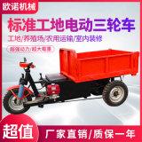 工地电动三轮车 工程拉货自卸载重王柴油三轮车厂家