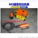 MQ15-250/63錨索張拉機具-石家莊張拉機具