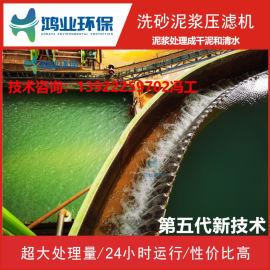 山沙泥浆处理设备 沙场污泥脱水设备 机制砂污泥干堆机