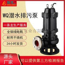 厂家直销WQ排污潜水泵 地下室排污泵污水处理