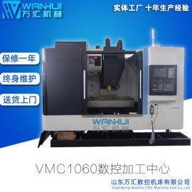 万汇VMC1060加工中心 数控立式加工中心