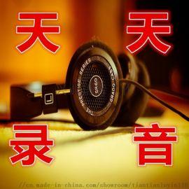 北京五谷大排叉喊话录音广告MP3