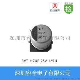 貼片電解電容4.7UF-25V 5*5.4