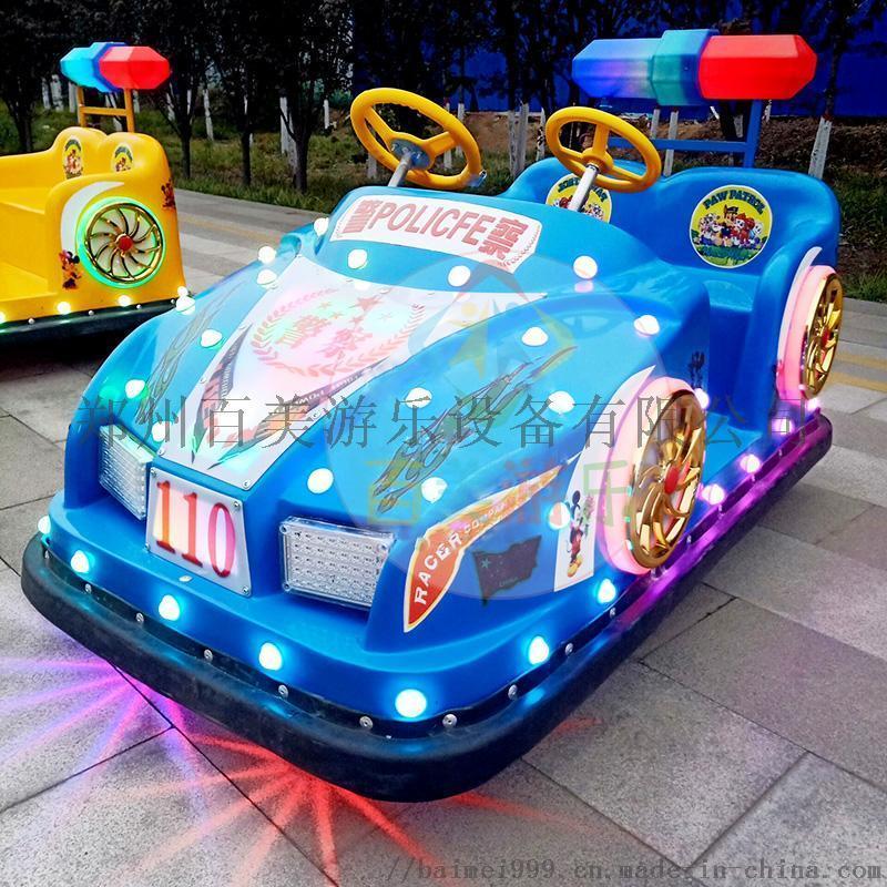 2020新款電動碰碰車雙人座親子款在廣場經營生意好