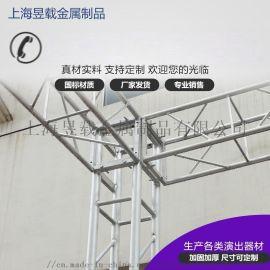 上海昱载铝合金桁架舞台灯光架厂家直销