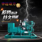 50kw~300kw船用发电机组大功率柴油发电机组