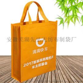 无纺布 i袋  广告礼品 袋、 品赠送袋