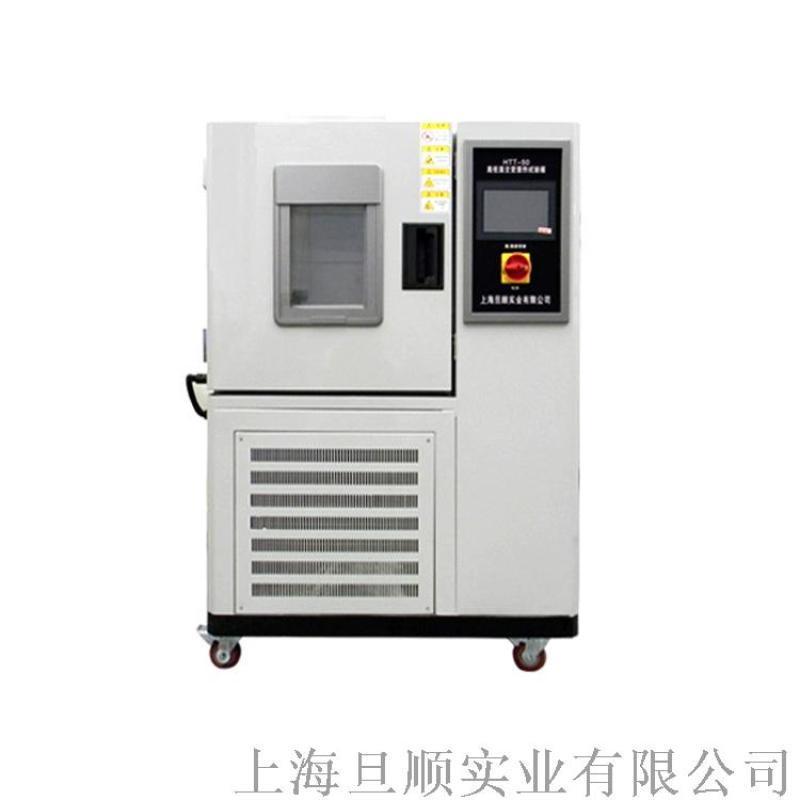 100L高低溫溼熱試驗箱 高低溫交變老化箱 -20℃-40℃-70℃試驗箱