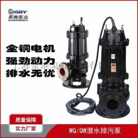 WQ/QW排污泵 JYWQ搅匀污水泵 无堵塞潜水泵