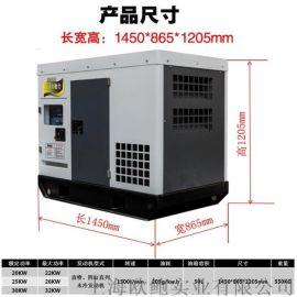 永磁25KW柴油发电机动力电源