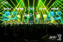 上海年会场馆  灯光音响舞台搭建公司
