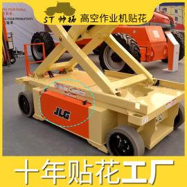 高空作业车车贴 升降机标贴 反光警示标签贴 LOGO贴纸 不干胶标签