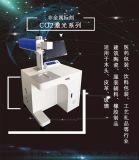 二氧化碳CO2鐳射打標機雕刻機