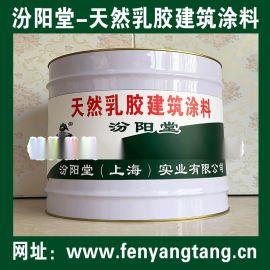 天然乳胶建筑涂料、方便,工期短,施工安全简便