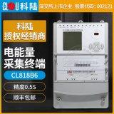 深圳科陸CL818B6變電站電能量採集終端